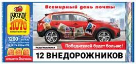Русское лото тираж 1200