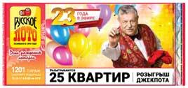Русское лото тираж 1201