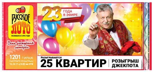 1201 тираж Руслото