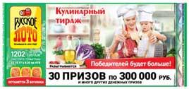 Русское лото тираж 1202