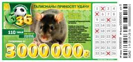 Лотерея 6 из 36 тираж 110
