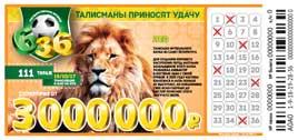 Лотерея 6 из 36 тираж 111
