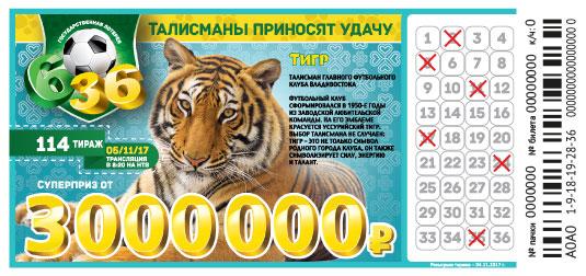 Лотерея 6 из 36 тираж 114 - проверить билет