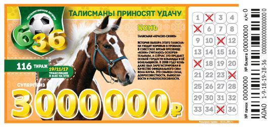 Лотерея 6 из 36 тираж 116