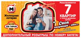 Проверить билет Жилищная лотерея тираж 258