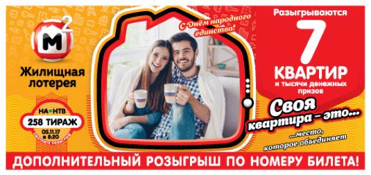 7 квартир - проверить билет Жилищной лотереи