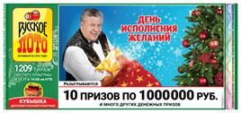 Русское лото тираж 1209
