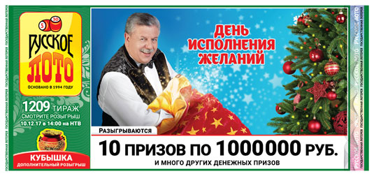 Анонс 1209 тиража Русского лото