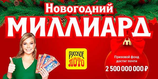 Купить билет 1316 тиража Русского лото  на розыгрыш миллиарда рублей