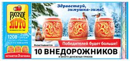 Русское лото тираж 1208