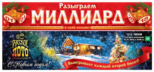 Русское лото тираж 1212 - новогодний миллиард