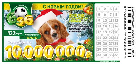 Лотерея 6 из 36 тираж 122 - новогодний