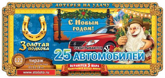 Золотая подкова тираж 122 - новогодний