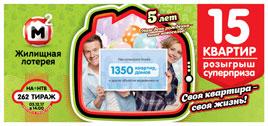 Жилищная лотерея тираж 262