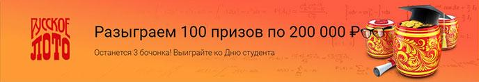 100 призов по 200 тысяч в 1216 тираже Руслото