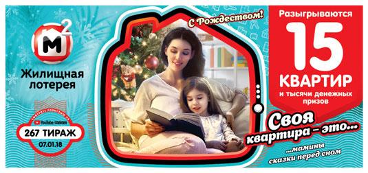 Жилищная лотерея тираж 267 - рождественский