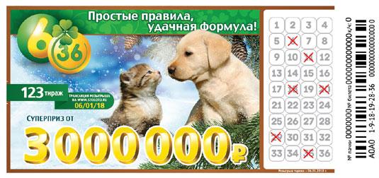 Лотерея 6 из 36 тираж 123