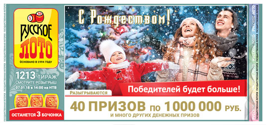 Русское лото тираж 1213 - рождественский