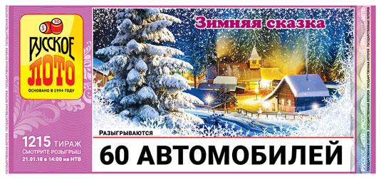 Русское лото тираж 1215 - Зимняя сказка