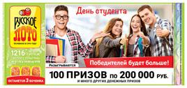 Русское лото тираж 1216