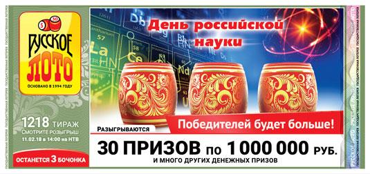 Русское лото тираж 1218 - Февральские морозы
