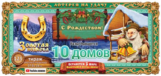 Золотая подкова тираж 123 - рождественский