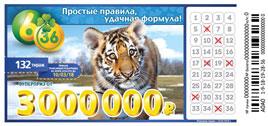 Футбольная лотерея 6 из 36 тираж 132