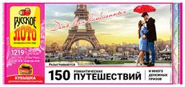 Русское лото тираж 1219