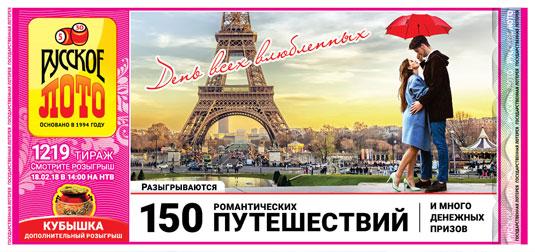 Русское лото тираж 1219 - День влюбленных
