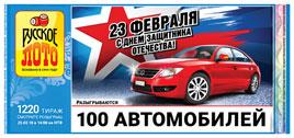 Русское лото тираж 1220