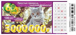 Футбольная лотерея 6 из 36 тираж 134