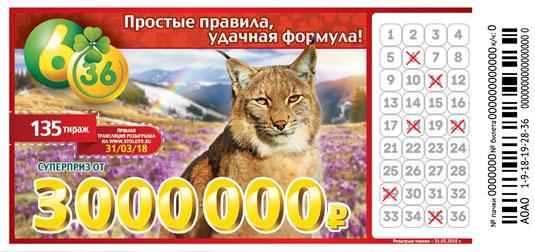 Лотерея 6 из 36 тираж 135