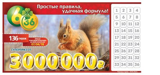 Лотерея 6 из 36 тираж 136