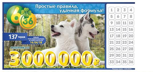 Лотерея 6 из 36 тираж 137