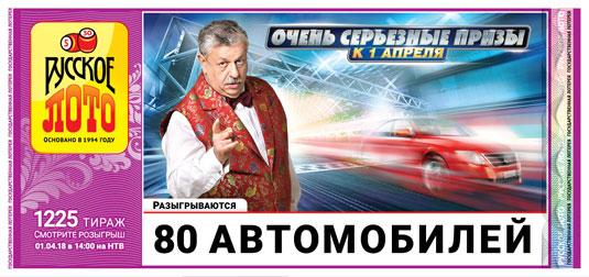 Русское лото тираж 1225