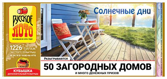 Русское лото тираж 1226