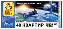 Русское лото тираж 1227 - День космонавтики