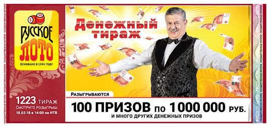 Русское лото тираж 1223