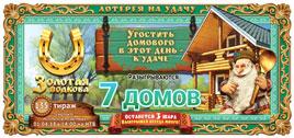 Золотая подкова тираж 135 - 7 домов