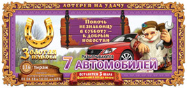 Золотая подкова тираж 136 - 7 автомобилей