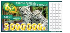 Футбольная лотерея 6 из 36 тираж 138