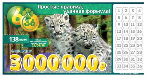 Лотерея 6 из 36 тираж 138