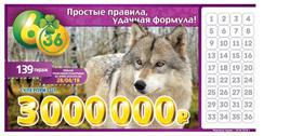 Футбольная лотерея 6 из 36 тираж 139