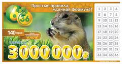 Футбольная лотерея 6 из 36 тираж 140