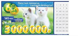 Футбольная лотерея 6 из 36 тираж 141