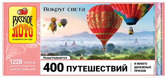 Русское лото тираж 1228