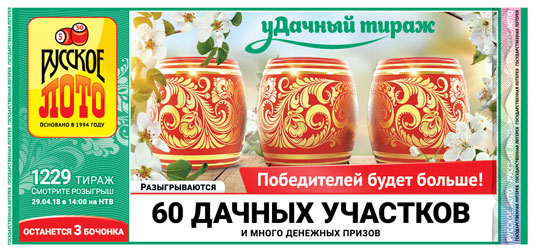 Русское лото тираж 1229