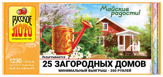 Русское лото тираж 1230 - майские радости
