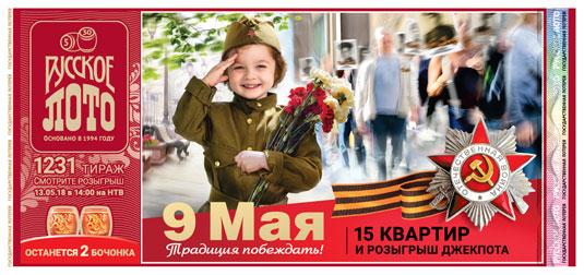 Русское лото тираж 1231 - 9 мая
