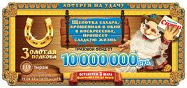 Золотая подкова тираж 139 - 10 миллионов